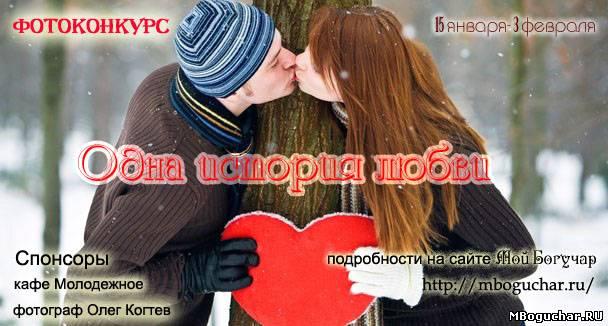 любви наше знакомство история